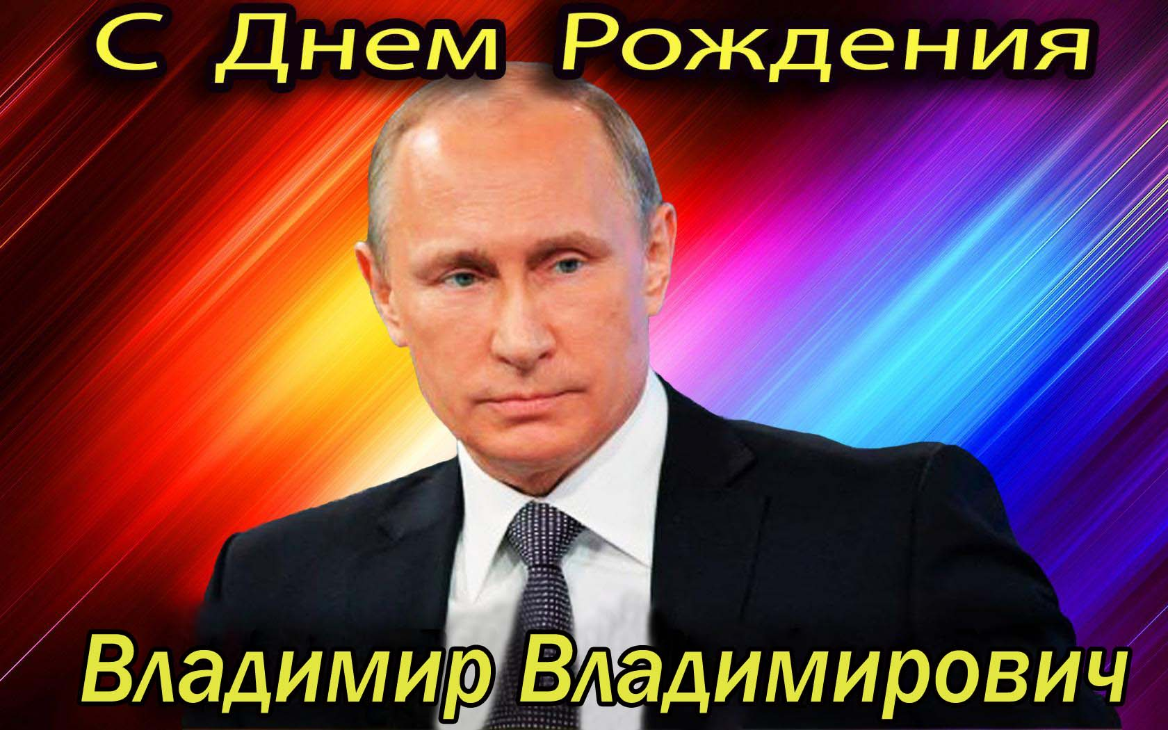 Поздравления владимира владимировича путина с днем рождения