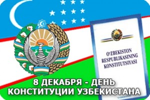 den_konstituccii_uzbekistana