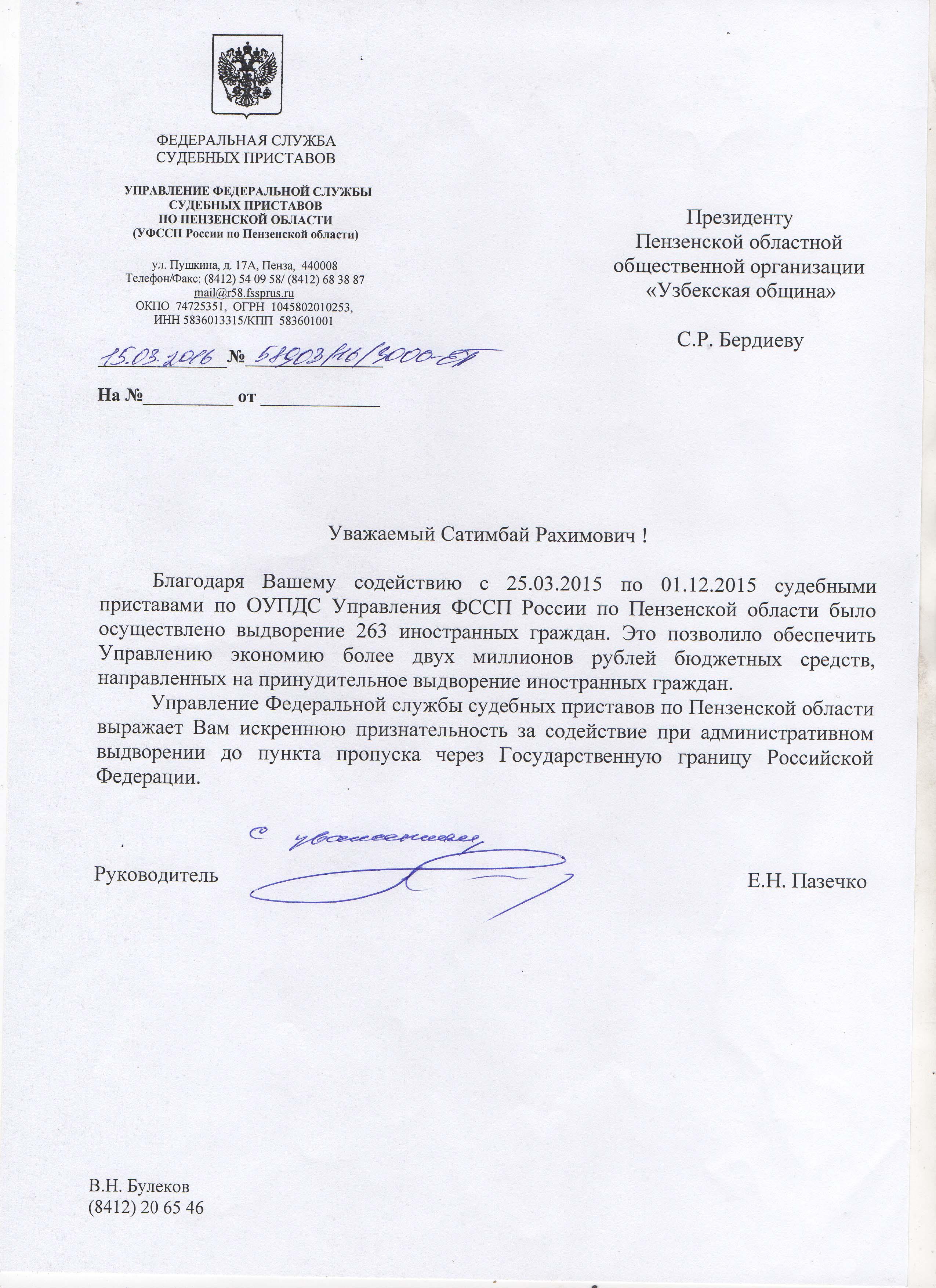 Письмо от судебных приставов