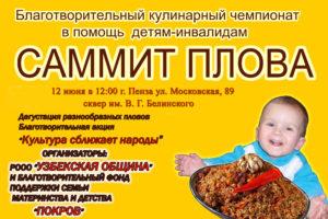 SAMIT-PLOV-2-222222-2